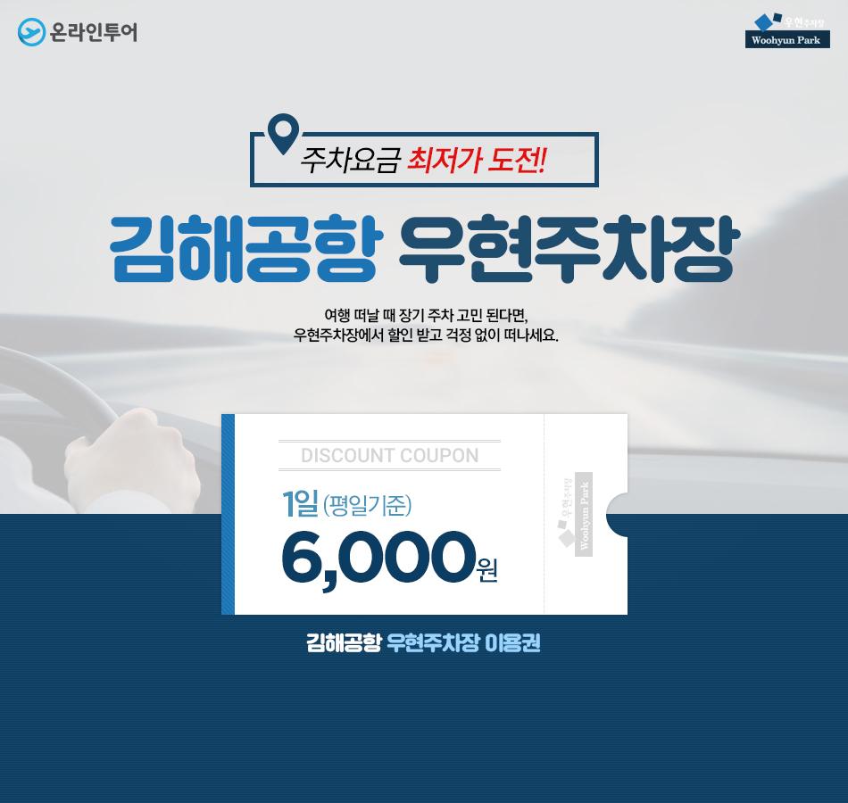 주차요금 최저가 도전! 김해공항 우현주차장 30% 할인 쿠폰