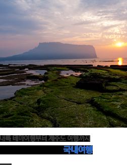 대한민국 방방곡곡, 국내여행