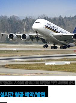 가격도 서비스도 압도적, 실시간 항공 예약/발권