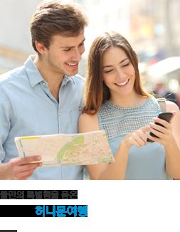 로맨틱 허니문여행
