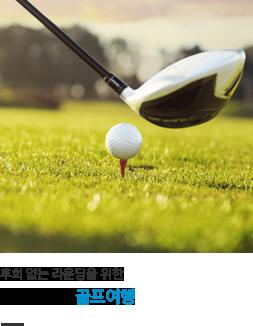 실속&품격 골프여행
