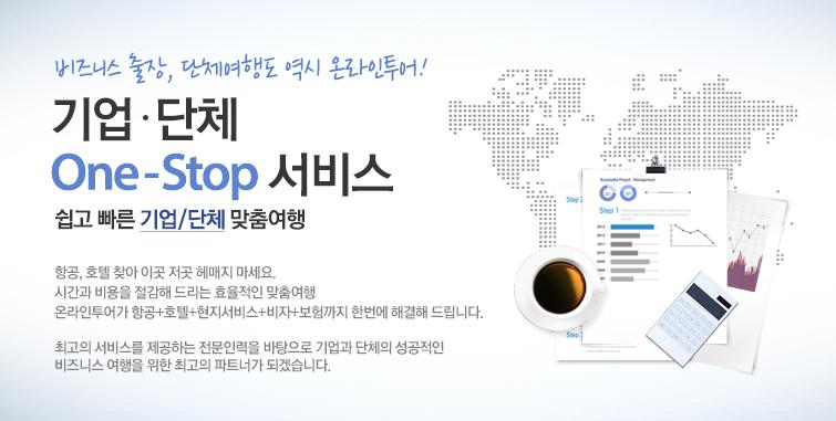 비즈니스 출장, 단체여행도 역시 온라인투어! 법인 단체 One-Stop 서비스 쉽고 빠른 기업/단체 맞춤여행