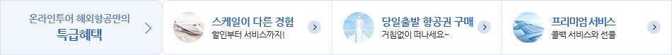 온라인투어 해외항공만의 특급혜택